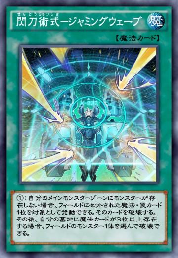 閃刀術式-ジャミングウェーブのカード画像
