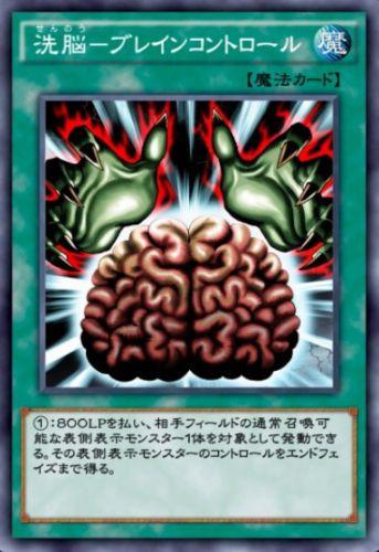 洗脳-ブレインコントロールのカード画像