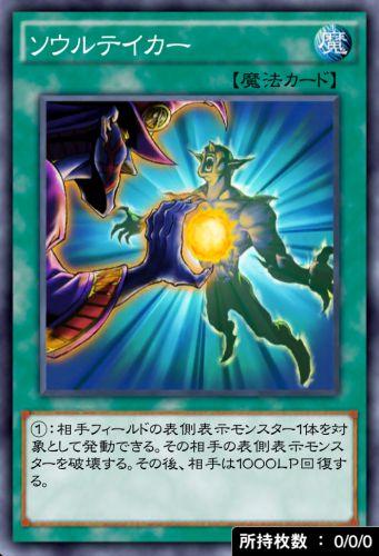 ソウルテイカーのカード画像
