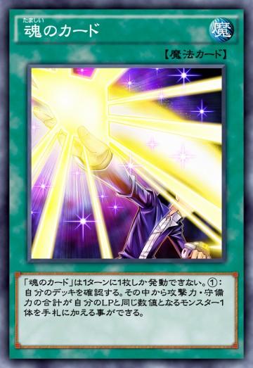 魂のカードのカード画像