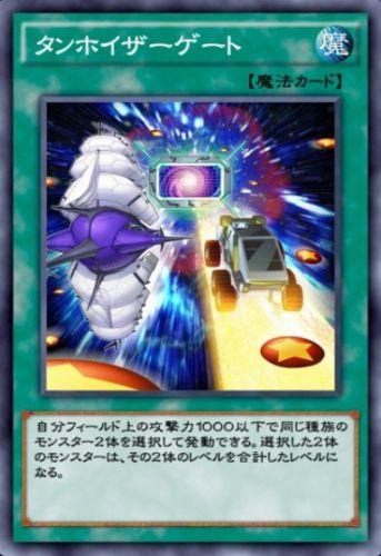 タンホイザーゲートのカード画像