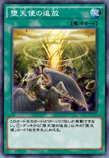 堕天使の追放のカード画像