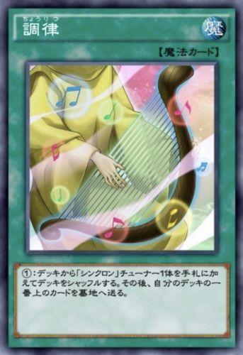 調律のカード画像