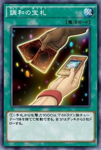 調和の宝札のカード画像