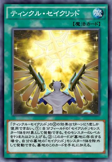 ティンクル・セイクリッドのカード画像