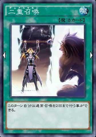 二重召喚のカード画像