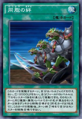 同胞の絆のカード画像