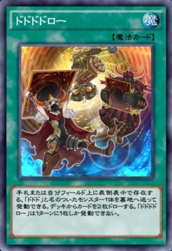 ドドドドローのカード画像