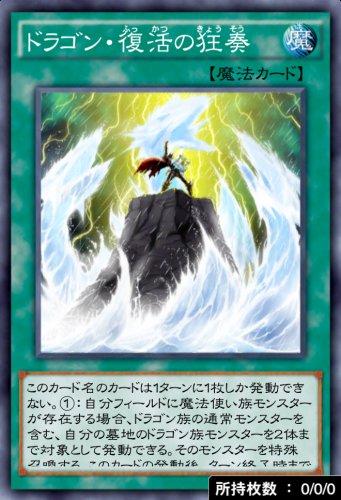 ドラゴン・復活の狂奏のカード画像