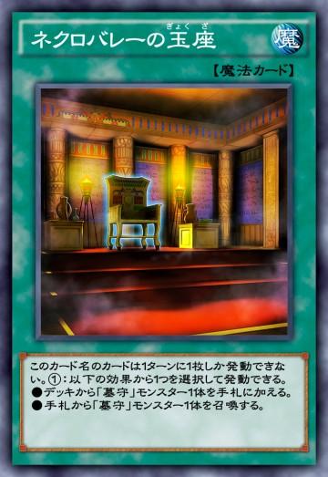 ネクロバレーの玉座のカード画像