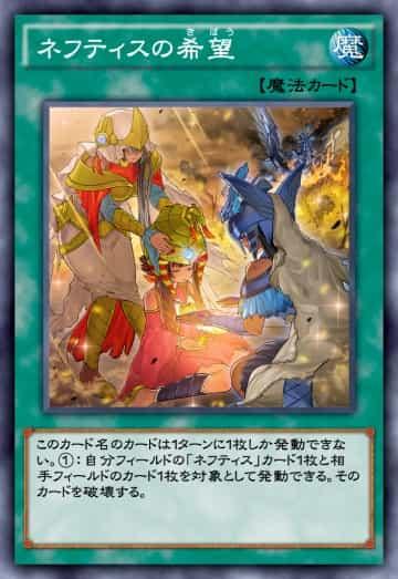 ネフティスの希望のカード画像