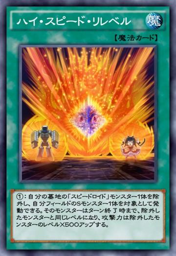 ハイ・スピード・リレベルのカード画像