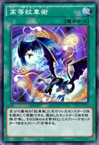 高等紋章術のカード画像