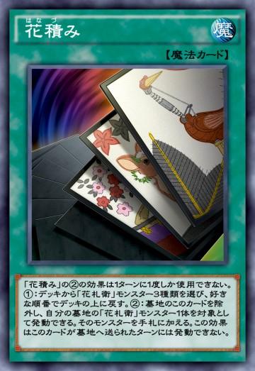 花積みのカード画像