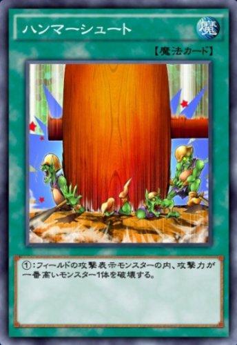 ハンマーシュートのカード画像