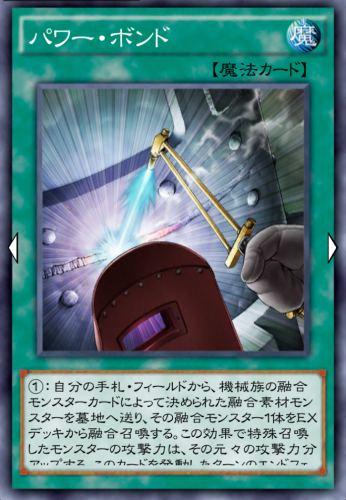 パワー・ボンドのカード画像
