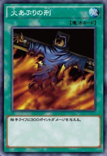火あぶりの刑のカード画像