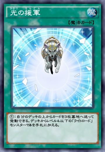 光の援軍のカード画像