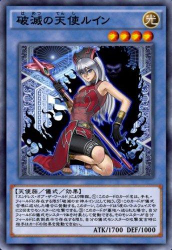 破滅の天使ルインのカード画像