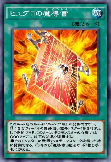 ヒュグロの魔導書のカード画像