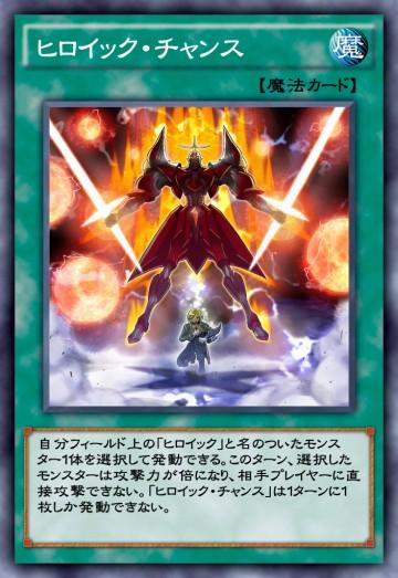 ヒロイック・チャンスのカード画像