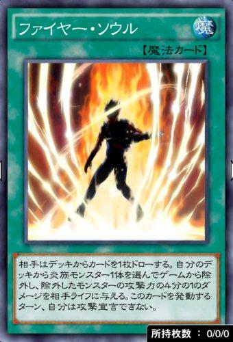 ファイヤー・ソウルのカード画像