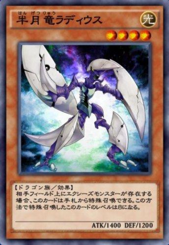半月竜ラディウスのカード画像