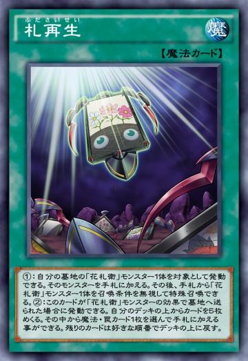 札再生のカード画像