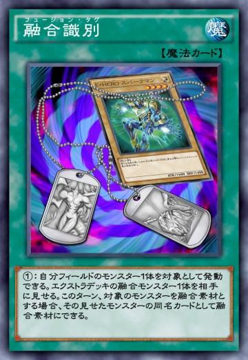 融合識別のカード画像