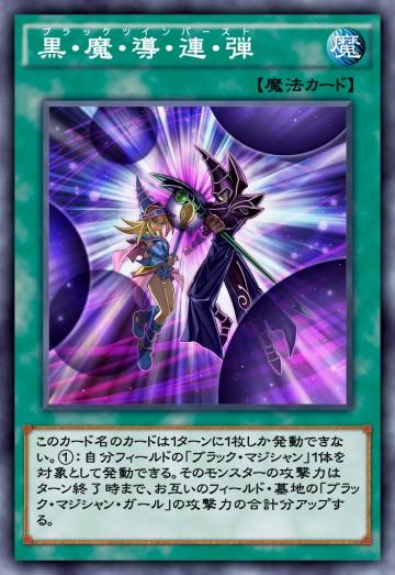 黒・魔・導・連・弾のカード画像