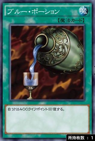 ブルー・ポーションのカード画像