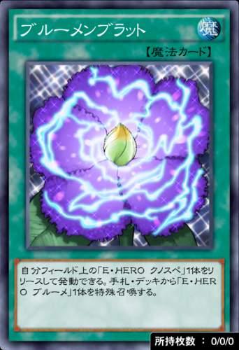 ブルーメンブラットのカード画像