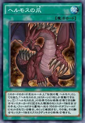 ヘルモスの爪のカード画像