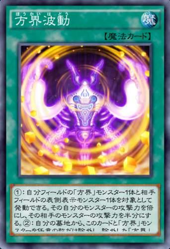 方界波動のカード画像