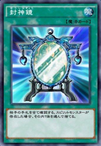 封神鏡のカード画像