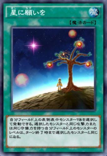 星に願いをのカード画像