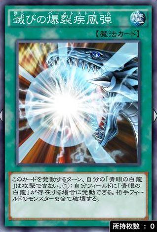 滅びの爆裂疾風弾のカード画像