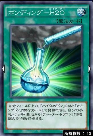 ボンディング-H2Oのカード画像