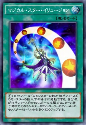 マジカル・スター・イリュージョンのカード画像