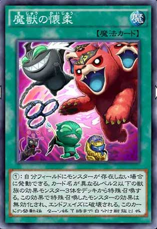 魔獣の懐柔のカード画像