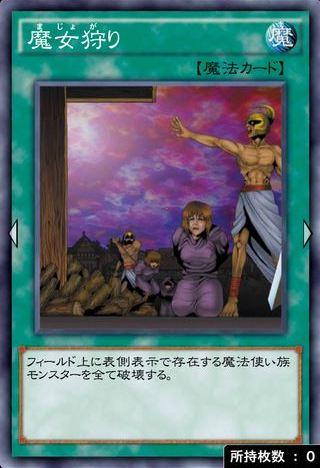 魔女狩りのカード画像