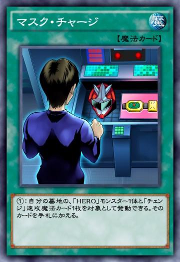 マスク・チャージのカード画像