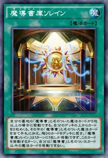 魔導書庫ソレインのカード画像