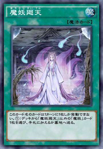 魔妖廻天のカード画像