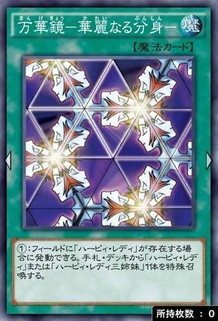 万華鏡-華麗なる分身-のカード画像