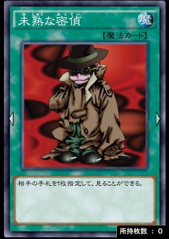 未熟な密偵のカード画像