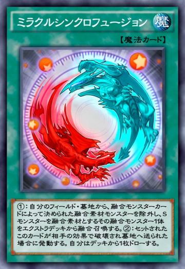 ミラクルシンクロフュージョンのカード画像