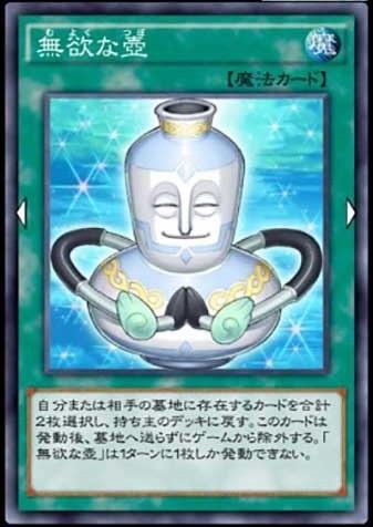 無欲な壺のカード画像