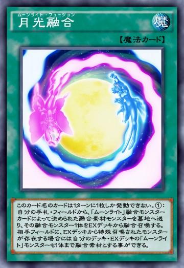 月光融合のカード画像
