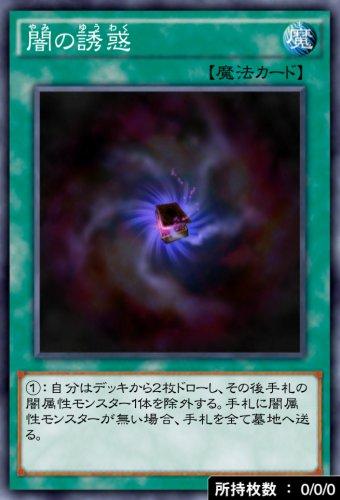 闇の誘惑のカード画像
